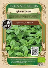 【有機種子】レモンバーム/メリッサグリーンフィールドプロジェクトのタネ