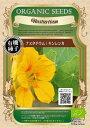 【有機種子】ナスタチウム/キンレンカグリーンフィールドプロジェクトのタネ