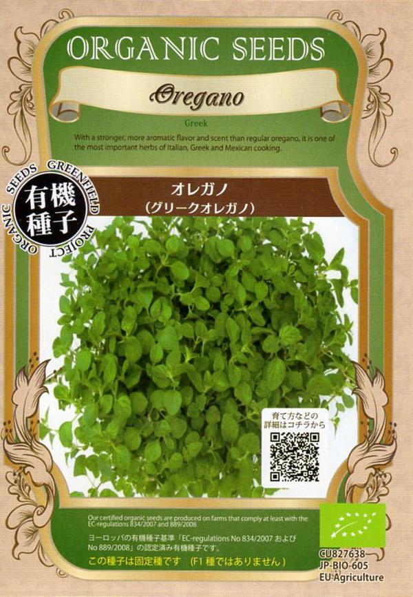 【有機種子】オレガノ(グリークオレガノ)グリーンフィールドプロジェクトのタネ