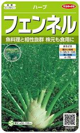 【種子】フェンネル サカタのタネ