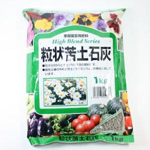 【肥料】粒状苦土石灰 1kg