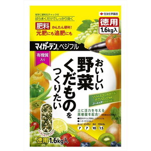 【肥料】マイガーデン ベジフル 1.6kg住友化学園芸