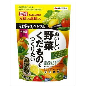 【肥料】マイガーデン ベジフル 700g住友化学園芸