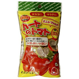 【メール便不可】ミニトマト向き ハートのトマト 5個入り