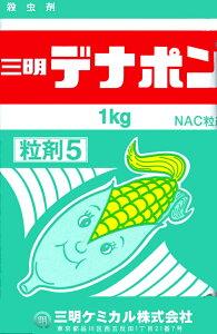 【殺虫剤】デナポン粒剤5(NAC粒剤) 1kg
