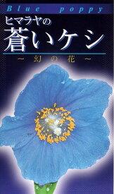 【種子】ヒマラヤの蒼いケシメコノプシス ベトニキフォリア福花園種苗のタネ