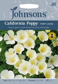 【輸入種子】Johnsons Seeds Californian Poppy(Eschscholzia) Ivory Castle カリフォルニアポピー(エスコルシア) アイボリー・キャッスル ジョンソンズシード