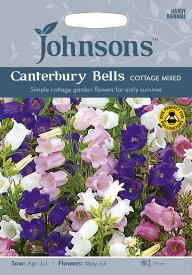 【輸入種子】Johnsons Seeds Campanula Canterbury Bells Cottage Mixedカンタベリー・ベルズ(カンパニュラ・メジューム) コテージ・ミックスジョンソンズシード