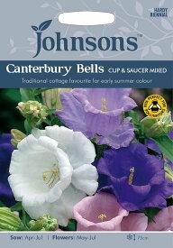 【輸入種子】Johnsons Seeds Campanula Cantabury Bells Cup & Saucer Mixed カンタベリー・ベルズ(カンパニュラ・メジューム)カップ・アンド・ソーサー・ミックス ジョンソンズシード