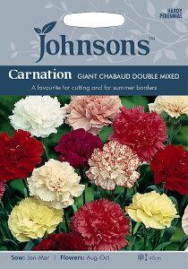 【輸入種子】Johnsons Seeds Carnation GIANT CHAUBAUD DOUBLE MIXED カーネーション ジャイアント・シャボー・ダブル・ミックス ジョンソンズシード