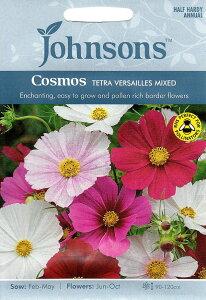【輸入種子】Johnsons SeedsCosmos Tetra Versailles Mixedコスモス テトラ・ベルサイユ・ミックスジョンソンズシード