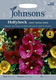 【輸入種子】Johnsons SeedsHollyhock Giant Single Mixedホリホック ジャイアント・シングル・ミックス ジョンソンズシード