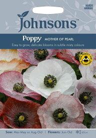 【輸入種子】Johnsons Seeds Poppy Mother of Pearl ポピー マザー・オブ・パール ジョンソンズシード