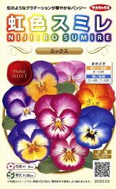 【種子】虹色スミレ ミックスサカタのタネ