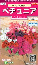 【種子】ペチュニア バカラ ミックスサカタのタネ