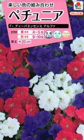 【種子】ペチュニアF1 ディーバエッセンス アルファタキイ種苗のタネ