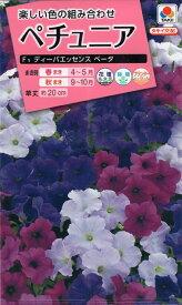 【種子】ペチュニアF1 ディーバエッセンス ベータ タキイ種苗のタネ