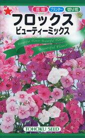 【種子】フロックス ビューティーミックストーホクのタネ