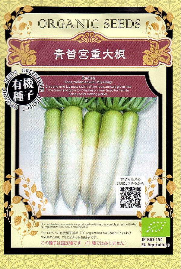 【有機種子】青首宮重大根グリーンフィールドプロジェクトのタネ