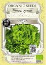 【有機種子】バタビア レタス(緑)グリーンフィールドプロジェクトのタネ