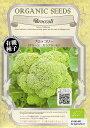 【有機種子】ブロッコリー(グリーン カラブリーゼ)グリーンフィールドプロジェクトのタネ