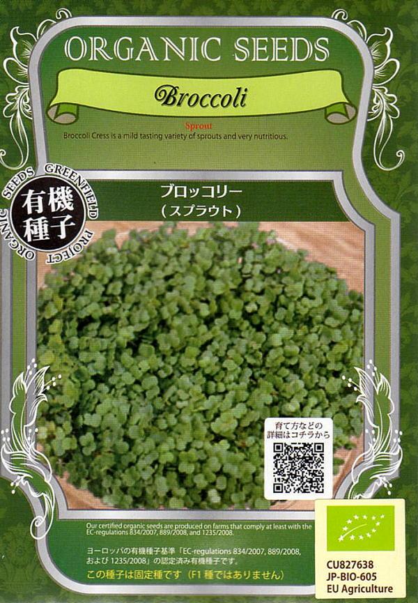 【有機種子】ブロッコリー(スプラウト)グリーンフィールドプロジェクトのタネ