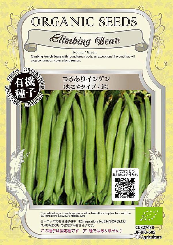 【有機種子】つるありインゲン (丸さやタイプ/緑)グリーンフィールドプロジェクトのタネ