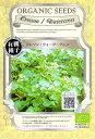 【有機種子】クレソン/ウォータークレスグリーンフィールドプロジェクトのタネ