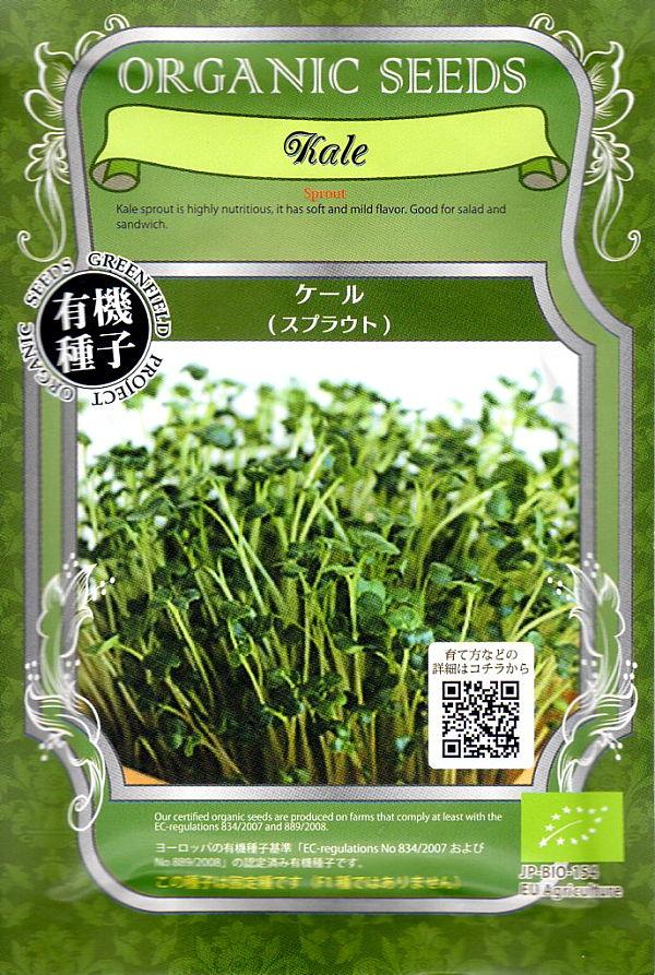 【有機種子】ケール(スプラウト)グリーンフィールドプロジェクトのタネ