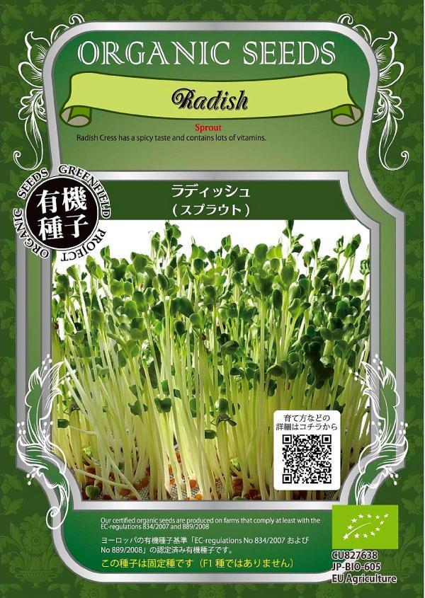 【有機種子】ラディッシュ(スプラウト)グリーンフィールドプロジェクトのタネ