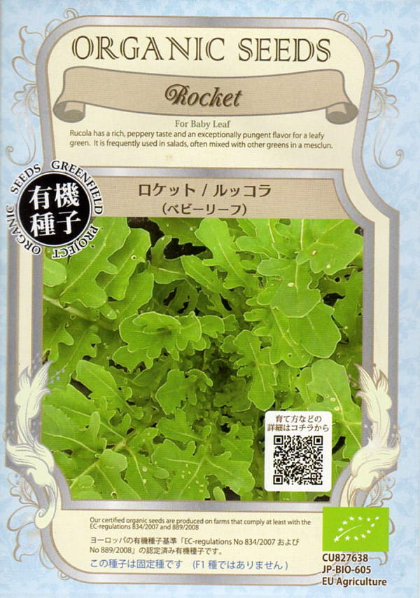【有機種子】ロケット/ルッコラ(ベビーリーフ)グリーンフィールドプロジェクトのタネ