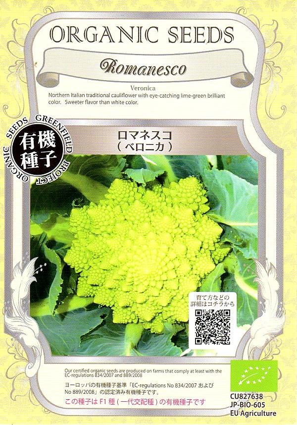 【有機種子】ロマネスコ(ベロニカ)グリーンフィールドプロジェクトのタネ