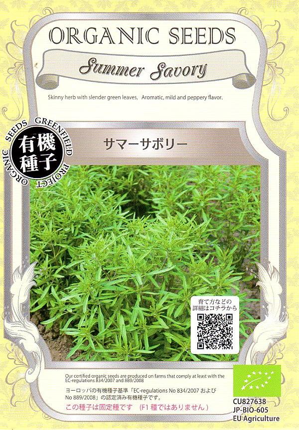 【有機種子】サマーサボリーグリーンフィールドプロジェクトのタネ