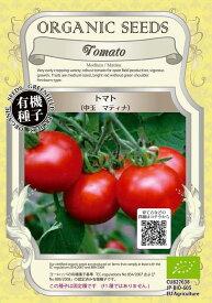 【有機種子】トマト(中玉 マティナ)グリーンフィールドプロジェクトのタネ