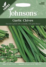 【輸入種子】Johnsons SeedsHerbsGarlic Chivesガーリック・チャイブジョンソンズシード
