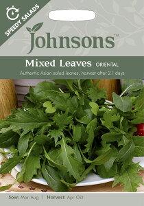 【輸入種子】Johnsons Seeds SPEEDY SALADS Mixed Leaves Orientalスピーディー・サラダ ミックス・リーブス・オリエンタルジョンソンズシード