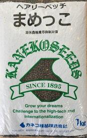 【種子】ヘアリーベッチ まめっこ 1kgカネコ種苗のタネ