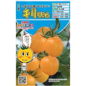 【種子】ミニトマト キリちゃん トキタ種苗のタネ