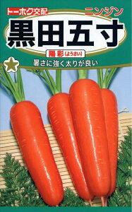 【種子】ニンジン 黒田五寸 陽彩(ようさい) トーホクのタネ