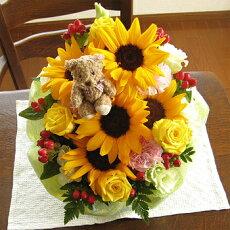 【送料無料!】ヒマワリとクマさんのラウンド・アレンジメント(花かご)★お届けは9月10日まで★ひまわり誕生日フラワーギフト花誕生祝いフラワーアンセリウムギフトお中元暑中お見舞い残暑見舞い