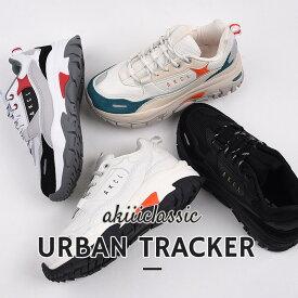 akiiiclassic レディース スニーカー カジュアル 厚底 ダッド シューズ 靴 女性 ファッション ストリート アキクラシック 韓国 URBAN TRACKER BLK CRM CRO WBR