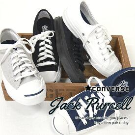 コンバース converse ジャックパーセル スニーカー カジュアル シューズ 靴 レディース メンズ JACK PURCELL ローカット 定番