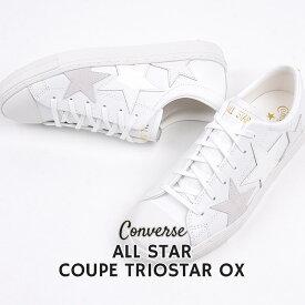 コンバース converse スニーカー レディース メンズ カジュアル シューズ ファッション おしゃれ オールスター クップ トリオスター OX 31303540 ホワイト