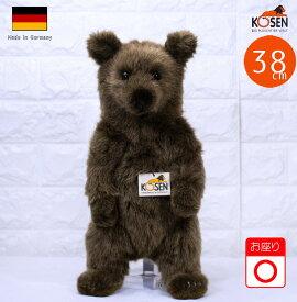 ソフトブラウンベア(小) KOSEN(ケーセン社) 38cm Brown Bear Sitting/クマ/くま/テディベア