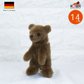 マスコット ベア KOSEN(ケーセン社) 14cm Brown Bear Mini/クマ/くま/テディベア プレゼント/リアル/動物/ギフト/子供/女の子/男の子/大人/クリスマス