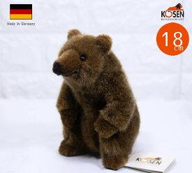 お座りベア 茶 KOSEN(ケーセン社) 18cm Brown Bear Mini/クマ/くま/テディベア プレゼント/リアル/動物/ギフト/子供/女の子/男の子/大人/クリスマス