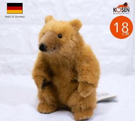 お座りベア グリズリー KOSEN(ケーセン社) 18cm Grizzly Bear Mini/クマ/くま/テディベア プレゼント/リアル/動物/ギフト/子供/女の子/男の子/大人/クリスマス