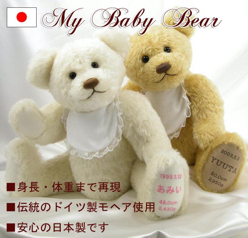 【MY BABY BEAR】ウェイトベア ウエディングテディベアとしても使えます