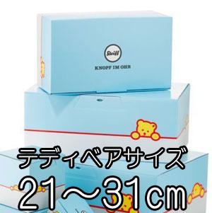 【オプション】シュタイフ ギフトボックス 21〜31cmサイズ