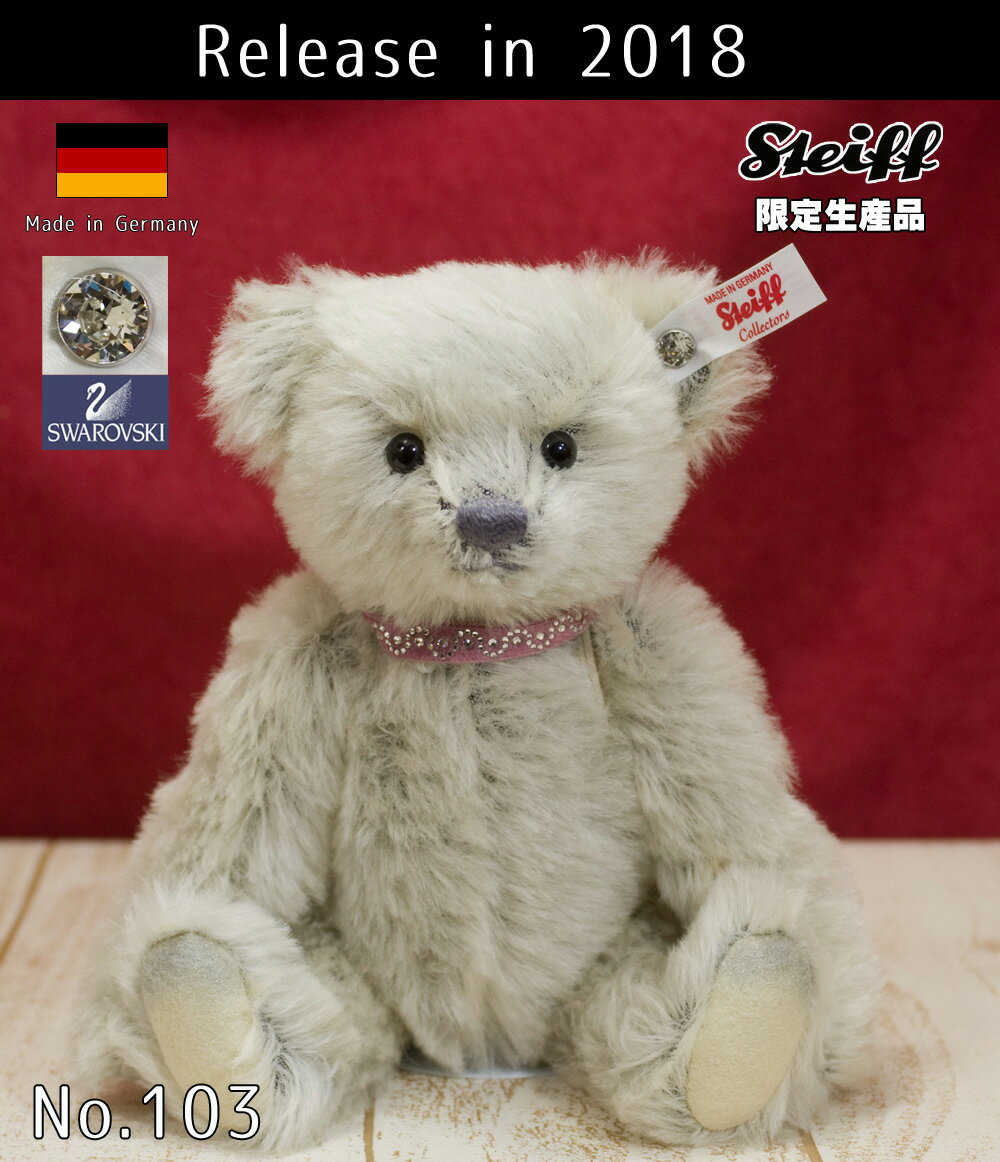 Steiffシュタイフ 世界限定ラブ テディベア 25cm(LOVE TEDDY BEAR) テディベア Steiff シュタイフ ぬいぐるみ くま テディベア プレゼント クリスマス